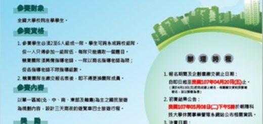 第七屆「城鄉旅遊・綠色饗宴」旅遊行程設計全國競賽