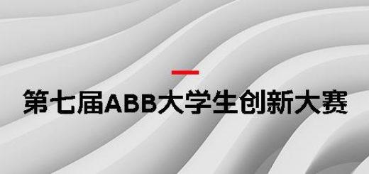 第七屆ABB大學生創新大賽