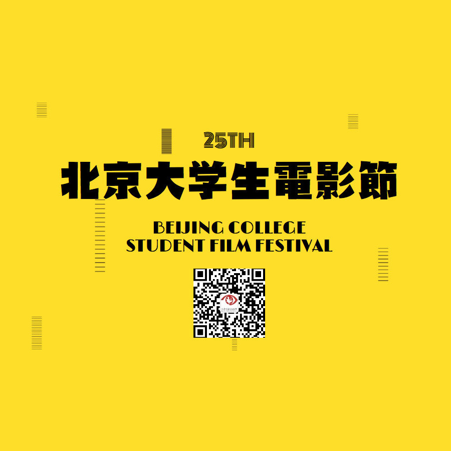 第二十五屆北京大學生電影節暨第十九屆大學生原創影片大賽