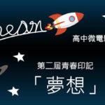 第二屆青春印記「夢想」高中微電影創作比賽徵件
