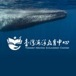 2018海洋教育教案設計徵選