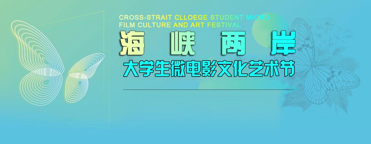 2017年海峽兩岸大學生微電影文化藝術節