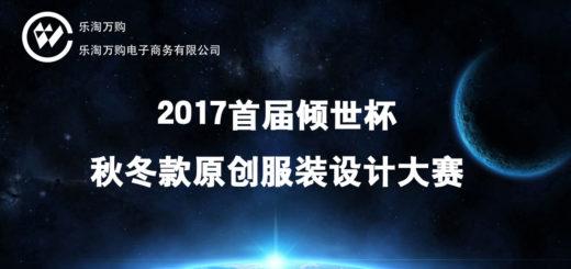 2017年首屆傾世杯秋冬款原創設計大賽