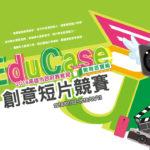 2018『創意短片@EduCase』競賽