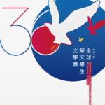 2018年第三十六屆全球華文學生文學獎