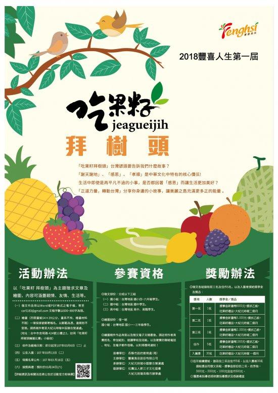 2018年豐喜人生第一屆「吃果籽.拜樹頭」徵文繪圖比賽
