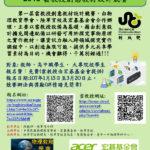 2018生活智慧「乘雲駕物」全國雲教授創意教材設計競賽