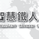 IICC智慧鐵人創意競賽