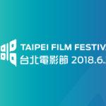 2018第二十屆台北電影節「國際新導演競賽」