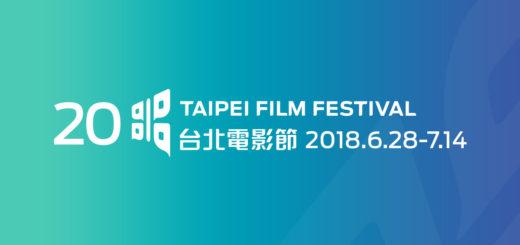 第二十屆台北電影節