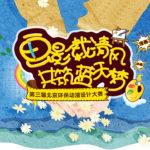第三屆北京環保動漫設計大賽