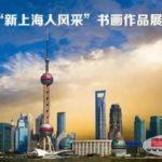 第二屆「新上海人風采」書畫作品展徵稿