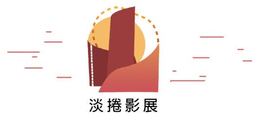 第二屆淡捲影展微電影創作競賽