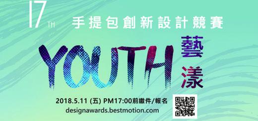 第17屆手提包創新設計競賽「Youth藝漾」