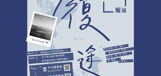 107年「履途」中文履歷&影音履歷競賽
