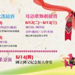 2018活力.E起舞動 全國原住民族青少年及兒童母語歌謠暨歌舞劇競賽