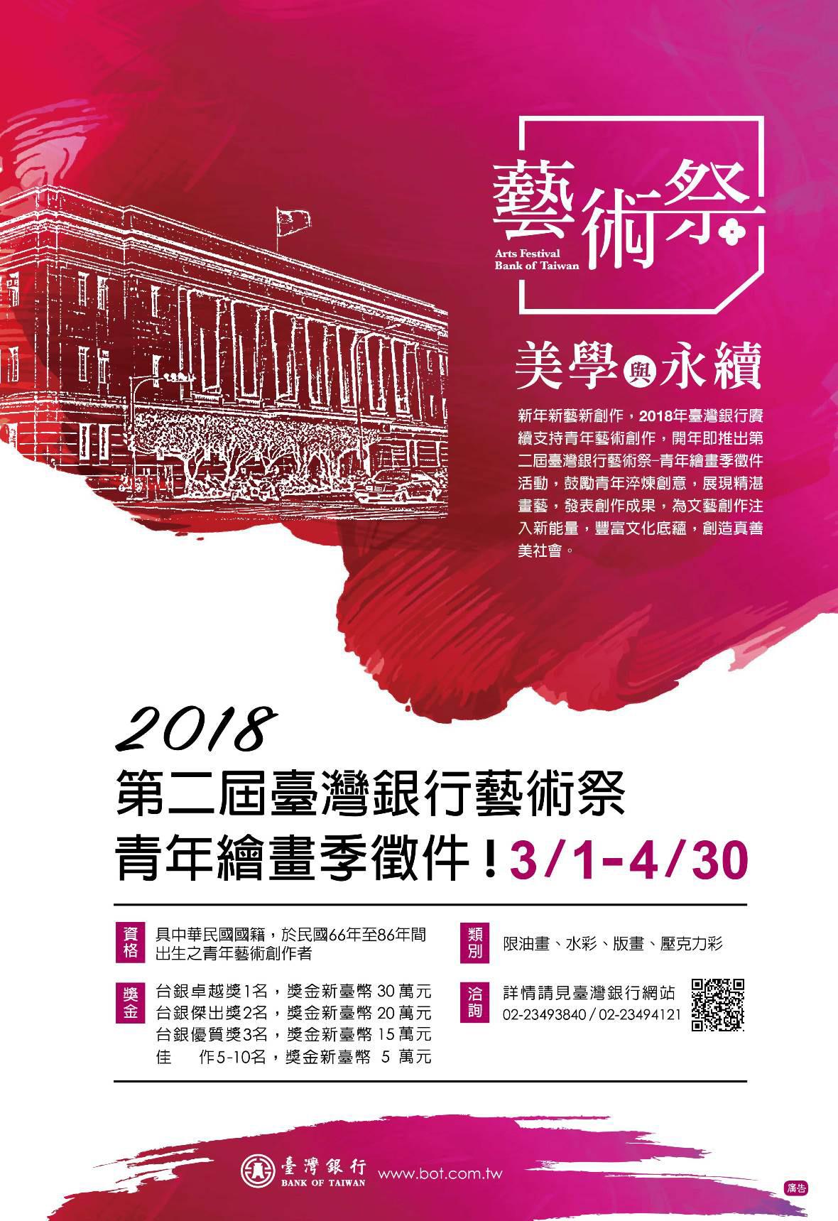 2018第二屆臺灣銀行藝術祭「青年繪畫季」徵件