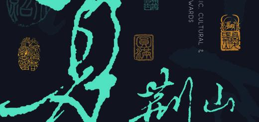 2018荊山經典文創藝術獎