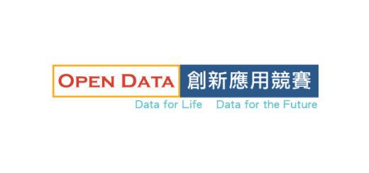 Open Data 創新應用競賽