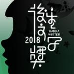 臺北市政府客家事務委員會「2018後生文學獎」徵文活動