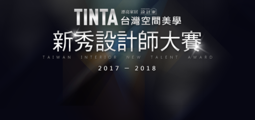2018台灣空間美學「新秀設計師大賽」