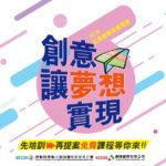 「創意讓夢想實現」2018社會創新提案競賽