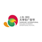 2018第十七屆上海國際大學生廣告節作品徵集