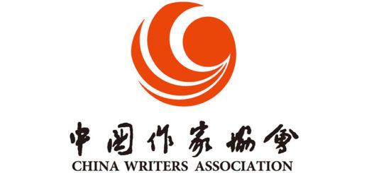 中國作家協會