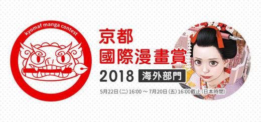 京都國際漫畫大賞2018海外部門