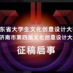 山東省大學生文化創意設計大賽暨濟南市第四屆文化創意設計大賽