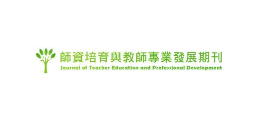 師資培育與教師專業發展期刊