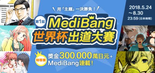 第1屆MediBang世界杯出道大賽