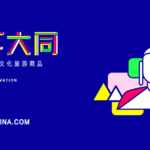 2018大同文化旅遊商品創意設計大賽