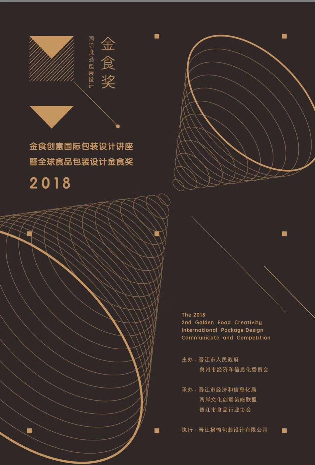 2018年第二屆「金食獎」國際食品包裝設計大賽