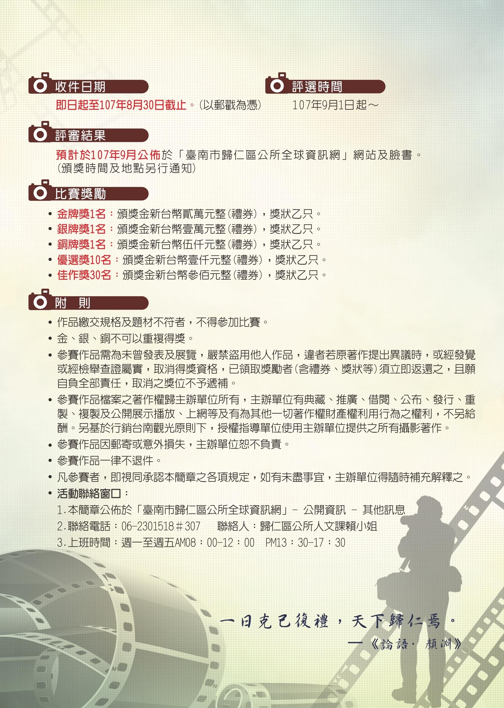 2018歸仁之美全國攝影比賽-反面