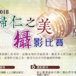 2018歸仁之美全國攝影比賽
