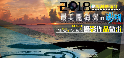 2018海灣旅遊年.最美麗海灣in澎湖-攝影作品徵求