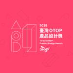 2018第12屆臺灣OTOP產品設計獎