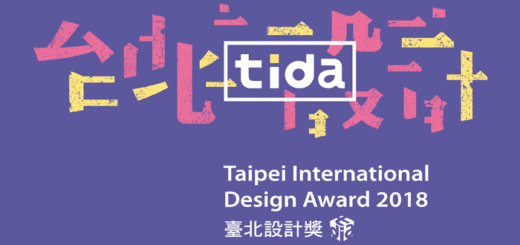 2018臺北設計獎