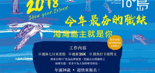 「SHOW YOUR ISLAND 今年最夯的職缺 海灣島主就是你」徵選活動