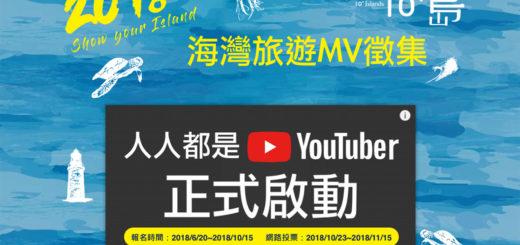 人人都是YouTuber海灣旅遊MV徵集