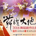 國立新竹生活美學館「2018舞躍大地舞蹈創作比賽」徵選