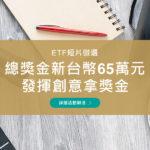 臺灣證券交易所107年度ETF短片徵選