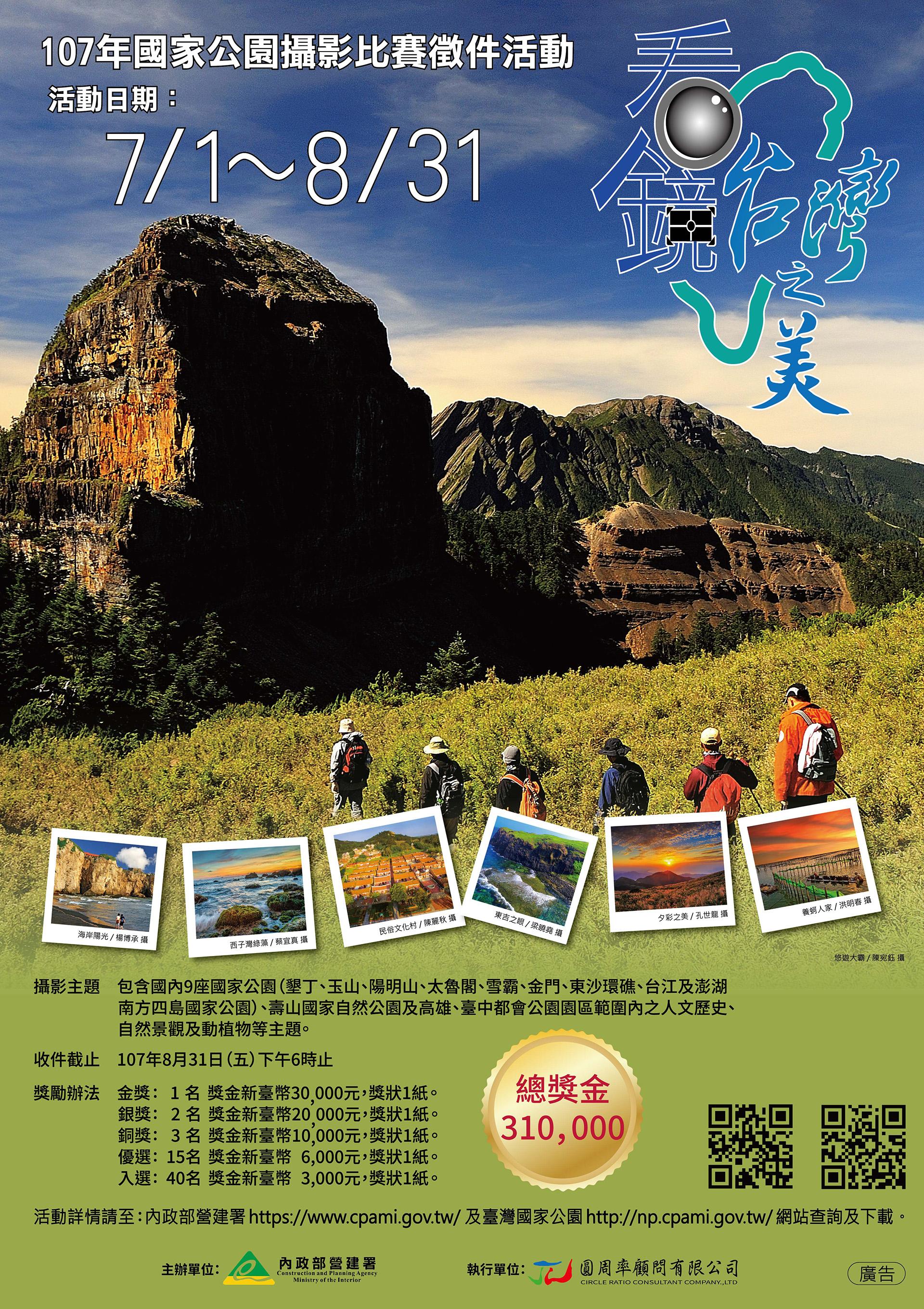 107年國家公園攝影比賽徵件活動