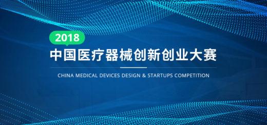 2018中國醫療器械創新創業大賽