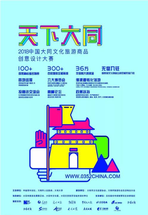 2018大同文化旅遊商品創意設計大賽-海報