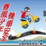 2018年大臺中地區大專院校學生交通安全「微電影」徵選比賽