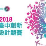 2018臺中創新設計競賽