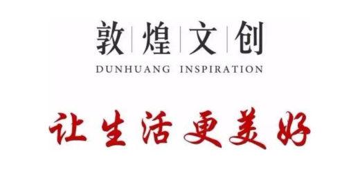 2018首屆「敦煌國際設計週」設計大賽