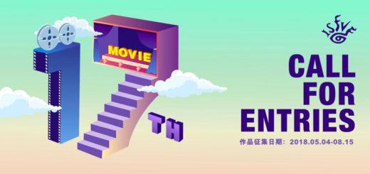 ISVF北京電影學院國際學生影視作品展